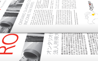 Information brochure for the Government of Ontario typeset in Japanese.
